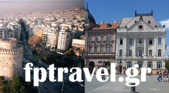 Θεσσαλονίκη – Νις-Βελιγράδι -Νόβι Σαντ